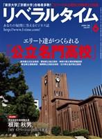 月刊リベラルタイム 2017年6月号