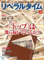 月刊リベラルタイム 2017年10月号