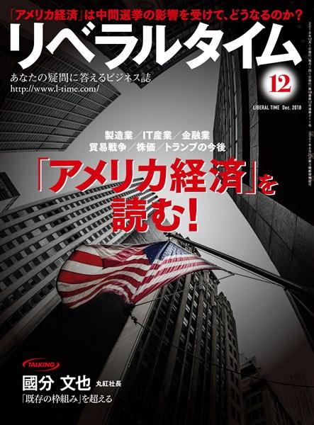 月刊リベラルタイム 2018年12月号