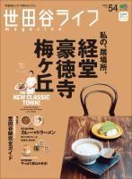 世田谷ライフmagazine No.54