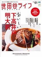 世田谷ライフmagazine No.61