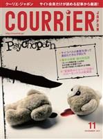 COURRiER Japon (クーリエジャポン)[電子書籍パッケージ版] 2017年 11月号
