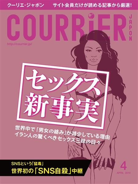 COURRiER Japon (クーリエジャポン)[電子書籍パッケージ版] 2018年 4月号
