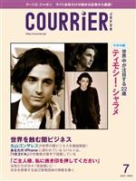 COURRiER Japon (クーリエジャポン)[電子書籍パッケージ版] 2018年 7月号