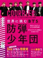 COURRiER Japon (クーリエジャポン)[電子書籍パッケージ版] 2018年 9月号