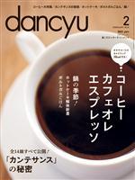 dancyu 2013年2月号