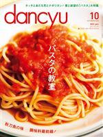 dancyu 2013年10月号