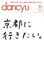 dancyu 2013年11月号