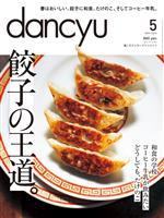 dancyu 2014年5月号