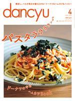 dancyu 2015年4月号
