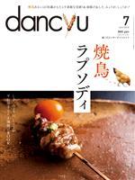 dancyu 2015年7月号