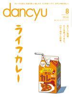dancyu 2015年8月号