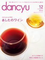 dancyu 2015年12月号