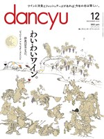 dancyu 2016年12月号