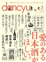 dancyu 2017年3月号
