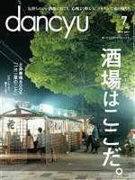 dancyu 2017年7月号