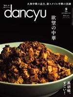 dancyu 2017年9月号