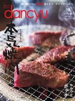 dancyu 2017年10月号