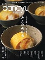 dancyu 2018年1月号