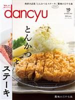 dancyu 2018年10月号