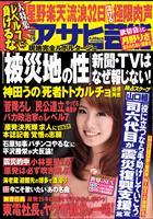 週刊アサヒ芸能 [Lite版] 2011年4月28日号