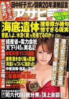 週刊アサヒ芸能 [Lite版] 2011年5月5・12日合併号