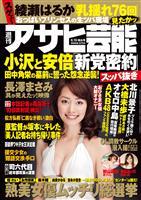 週刊アサヒ芸能 [Lite版] 2011年6月16日号