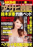 週刊アサヒ芸能 [Lite版] 2011年6月23日号