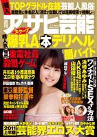 週刊アサヒ芸能 [Lite版] 2011年7月7日号