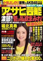 週刊アサヒ芸能 [Lite版] 2011年7月14日号