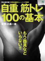 エイムック 自重筋トレ 100の基本