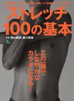 エイムック ストレッチ100の基本