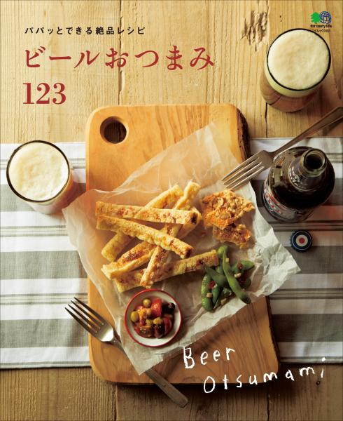 エイムック ビールおつまみ123