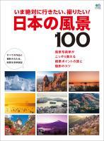 エイムック いま絶対に行きたい、撮りたい! 日本の風景100