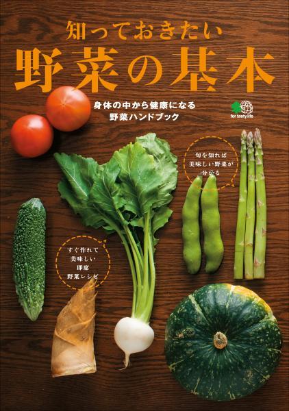 エイムック 知っておきたい野菜の基本