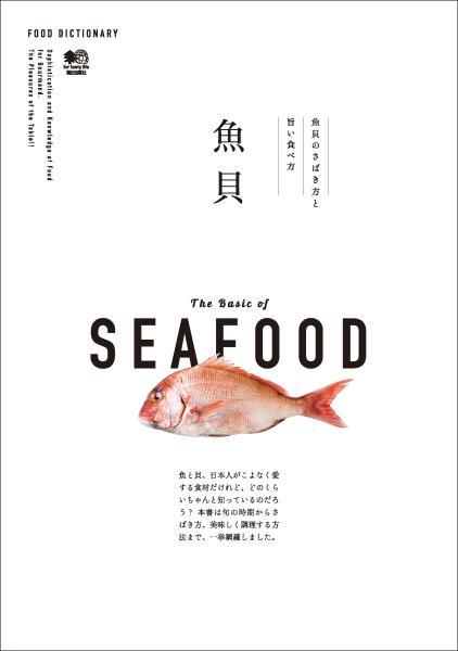 エイムック FOOD DICTIONARY 魚貝