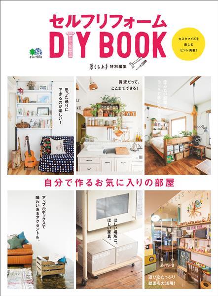 エイムック セルフリフォーム DIY BOOK