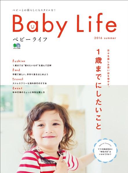 エイムック Baby Life 2016 summer