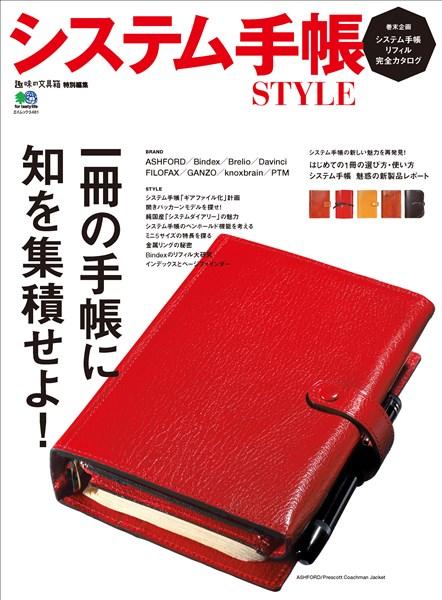 エイムック システム手帳STYLE
