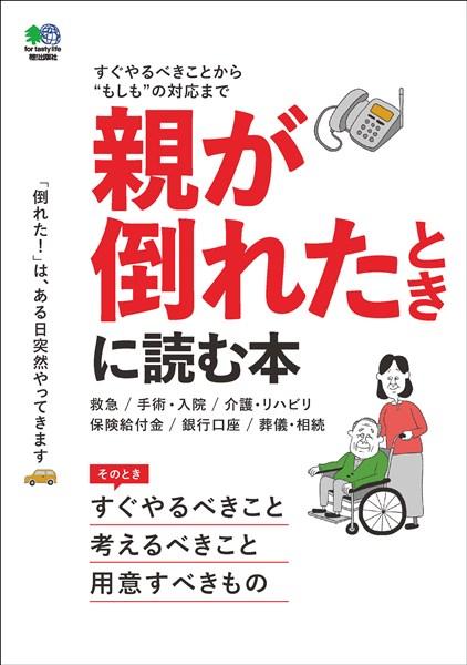 エイムック 親が倒れたときに読む本
