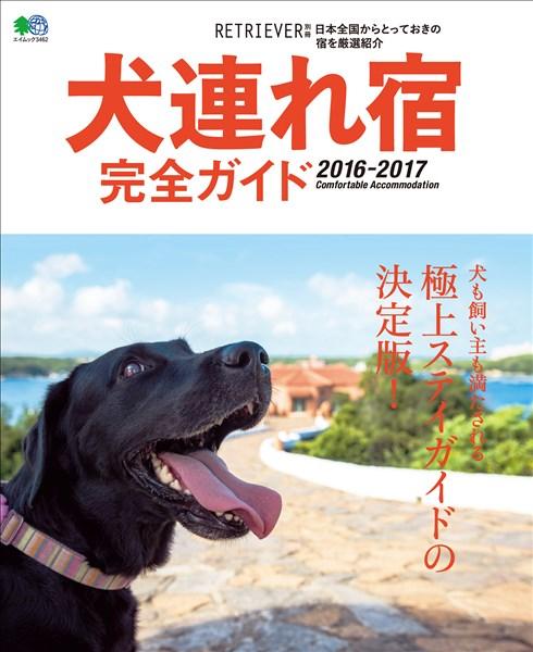 エイムック 犬連れ宿完全ガイド 2016‐2017