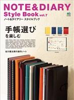 エイムック NOTE&DIARY Style Book Vol.7