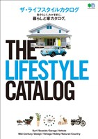 エイムック THE LIFESTYLE CATALOG