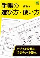 エイムック 手帳の選び方・使い方