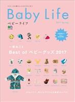エイムック Baby Life 2017 Spring