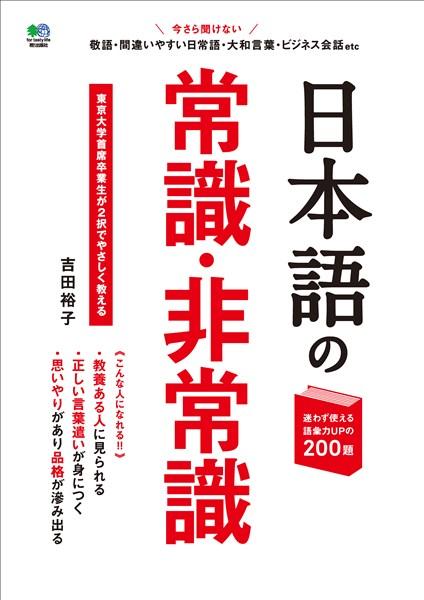 エイムック 日本語の常識・非常識