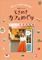 エイムック 斉藤アリスのときめきカフェめぐり
