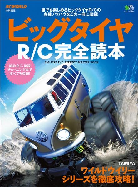 エイムック ビッグタイヤR/C完全読本