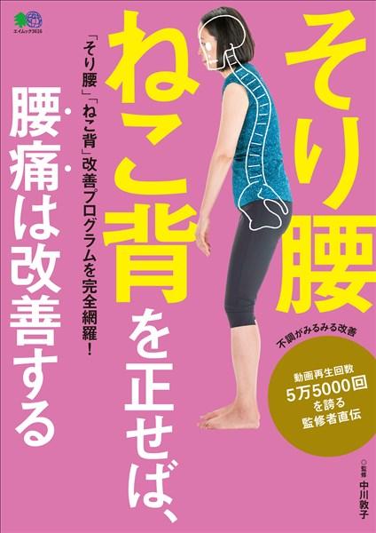 エイムック そり腰ねこ背を正せば、腰痛は改善する