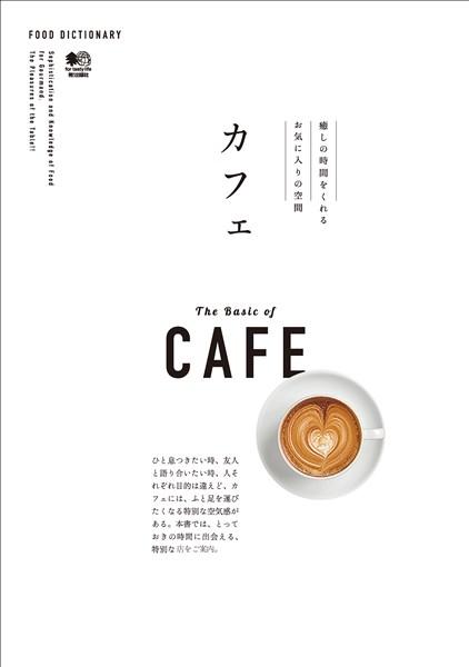 エイムック FOOD DICTIONARY カフェ